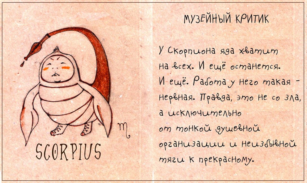 МУЗЕЙНЫЙ ГОРОСКОП 08