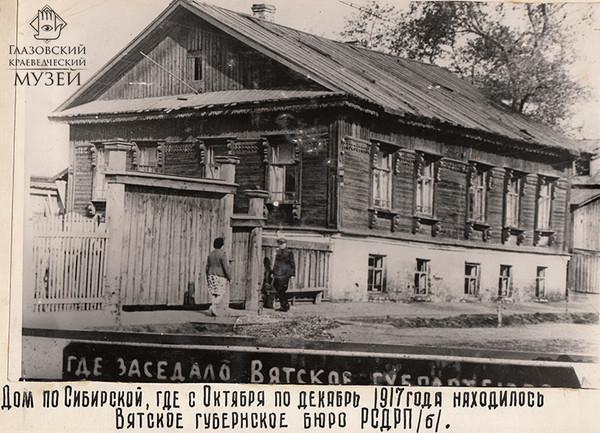 Дом по ул. Сибирской.jpg