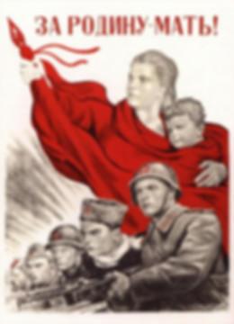 11. Плакат За Родину-мать!.jpg