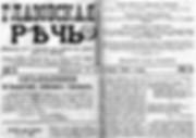 14. Первая страница номера газеты  Глазо