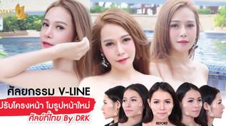 งาน V-Line หน้าเรียวให้สุดก็ต้องมา ผู้หญิงอย่าหยุดสวยค่ะ!!!