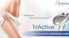 TriActive (ลดสัดส่วนและเซลลูไลท์)