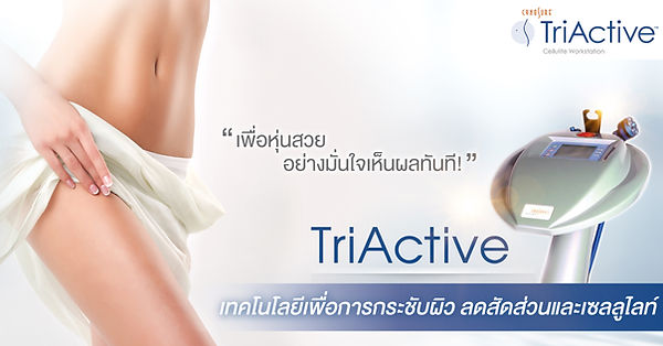 Cover TriActive เทคโนโลยีเพื่อการกระชับผ