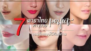 7 ดาราไทยคางสวย Perfect เซฟเป็นแบบไว้ศัลย์ตาม