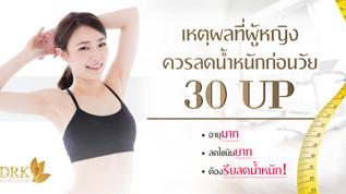 เหตุผลที่ผู้หญิงควรลดน้ำหนักก่อนวัย 30 up