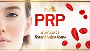 PRP เคล็ดลับหน้าใส ด้วยเลือดของคุณ
