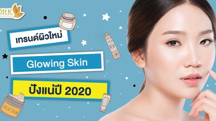 ทำความรู้จักเทรนด์ผิวใหม่ Glowing Skin ปี2020