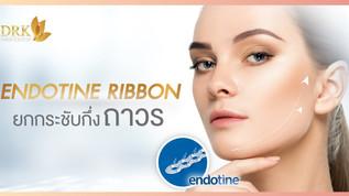 ย้อนผิวหน้ากลับไปวัยเด็ก ด้วย Endotine Ribbon