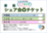シェア会チケット画像.png