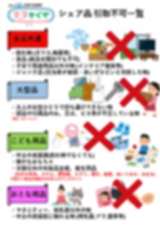 シェア品注意事項 (2).png