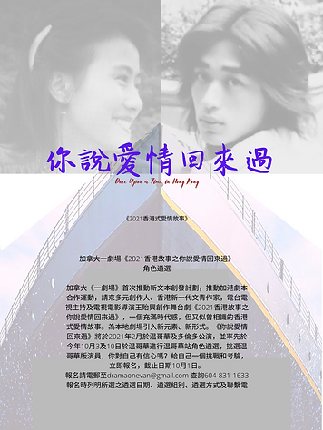 Once Upon a Time in Hong Kong.png
