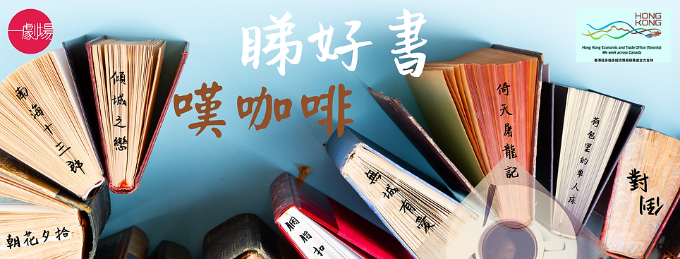 《睇好書、嘆咖啡 HKETO logo 2 .png
