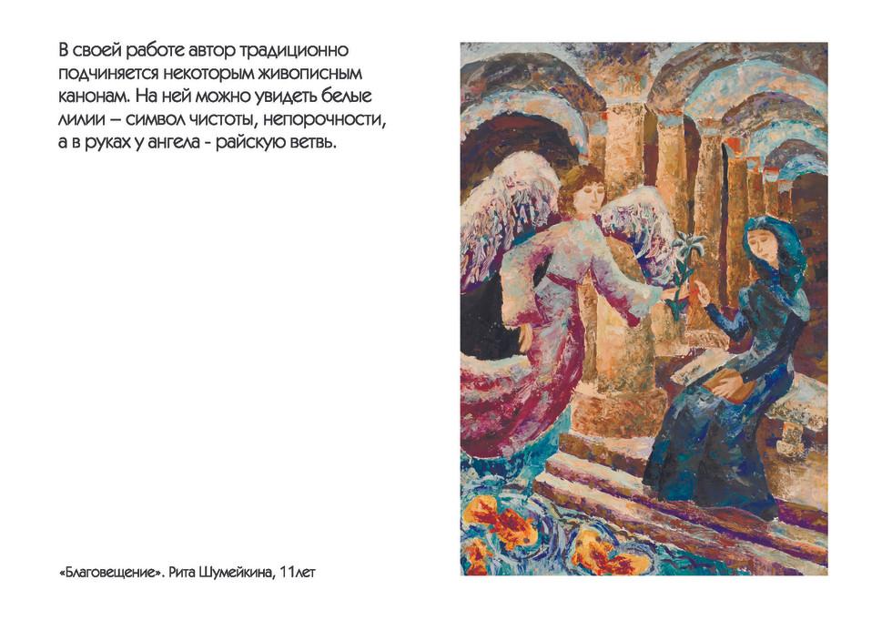 РОЖДЕСТВО текст в кривых_Страница_21.jpg