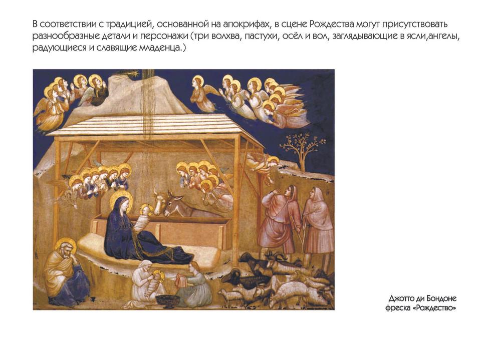 РОЖДЕСТВО текст в кривых_Страница_08.jpg