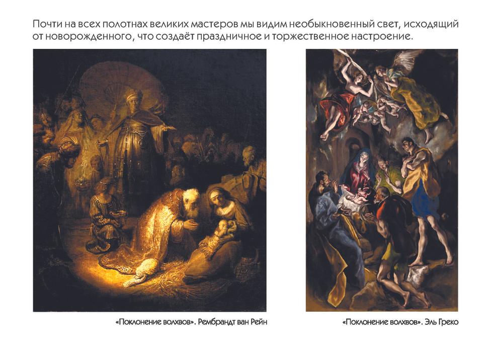 РОЖДЕСТВО текст в кривых_Страница_11.jpg
