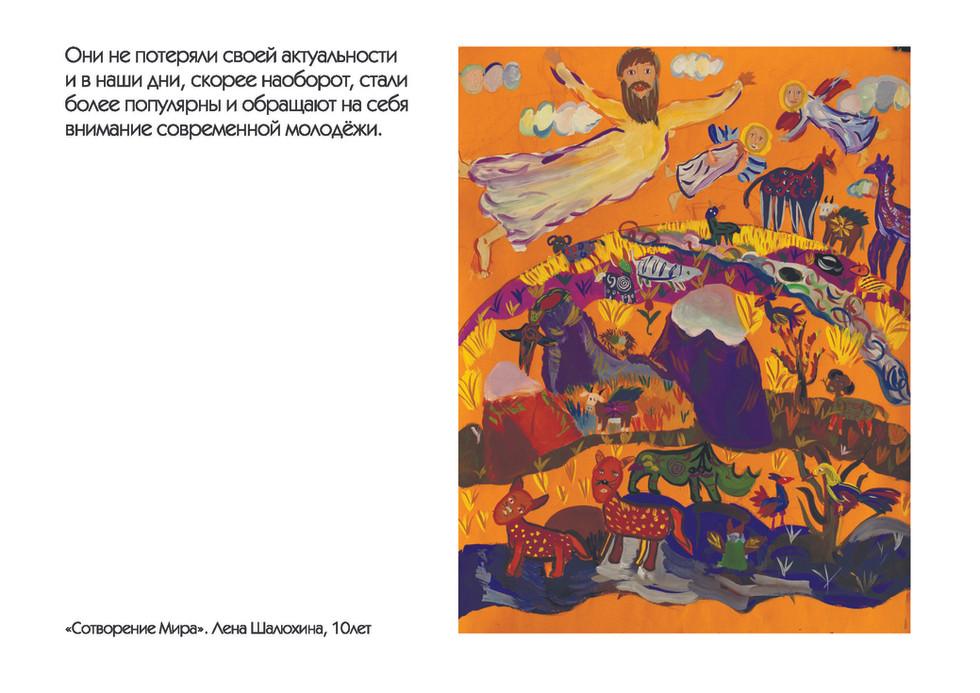РОЖДЕСТВО текст в кривых_Страница_24.jpg