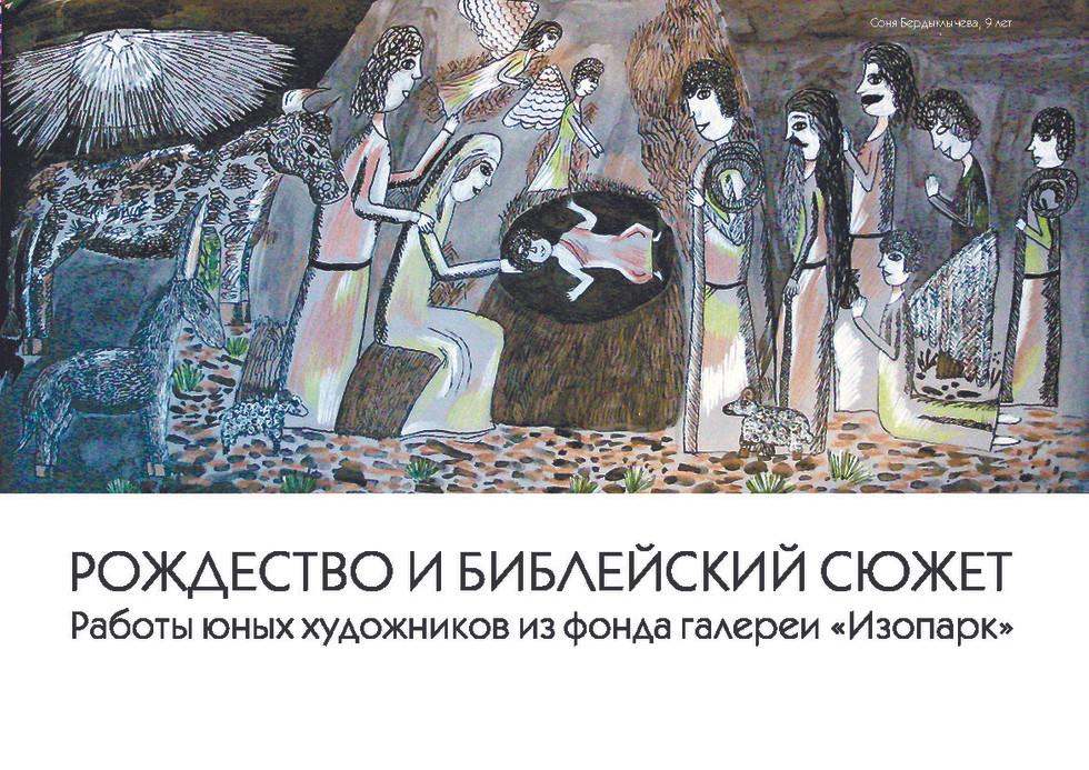 РОЖДЕСТВО текст в кривых_Страница_01.jpg