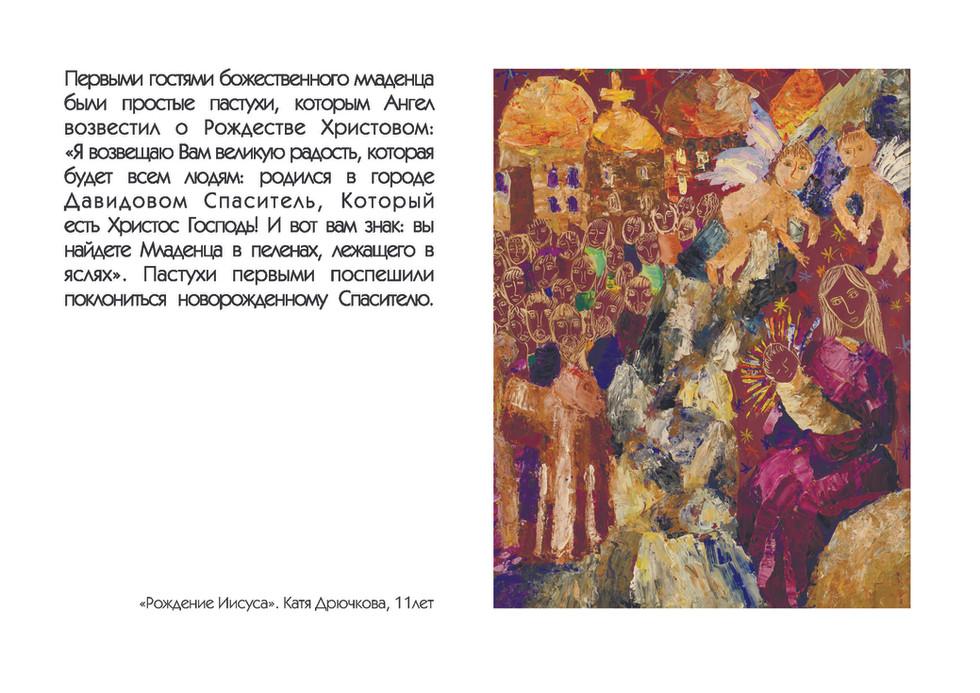 РОЖДЕСТВО текст в кривых_Страница_13.jpg