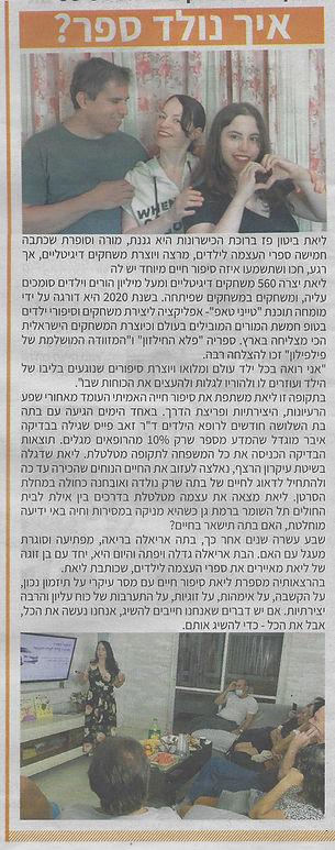 כתבה בעיתון אילת 26.8.21.jpg
