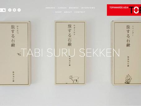TOPAWARDS ASIA受賞のお知らせ