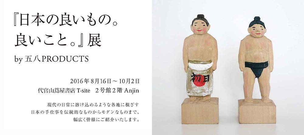 『日本の良いもの。良いこと。』展 開催中
