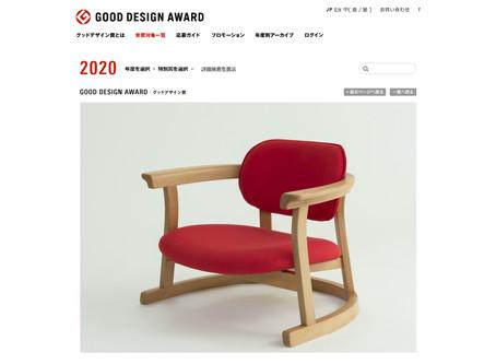2020年 GOOD DESIGN AWARDを受賞しました。
