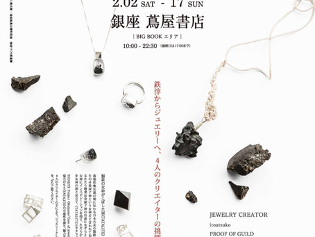 『Case of jewelry』展開催のお知らせ