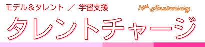 10周年ロゴ付き.jpg