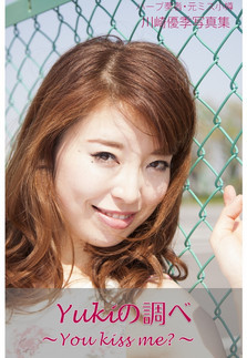 川崎優季写真集販売サイト