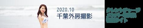 2020.10外房撮影バナー.png