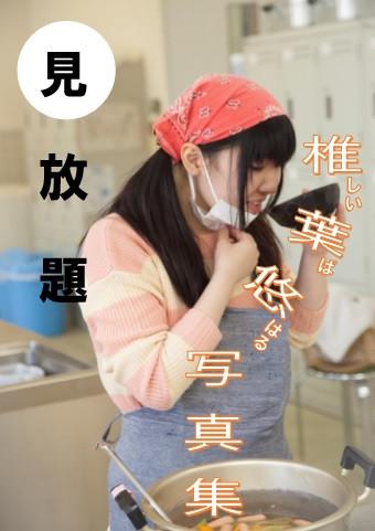 椎葉悠写真集販売サイト