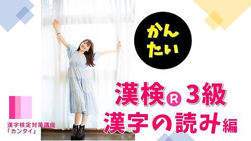漢字検定3級漢字の読み Youtube動画.jpg