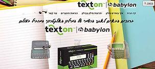 מילון אלקטרוני texton babylon