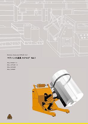 ハイメックス カタログ1