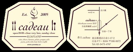 香土 ショップカード