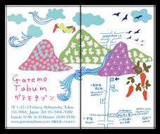 ガテモタブン ショップカード