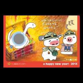 肉の万世 年賀状DM2013