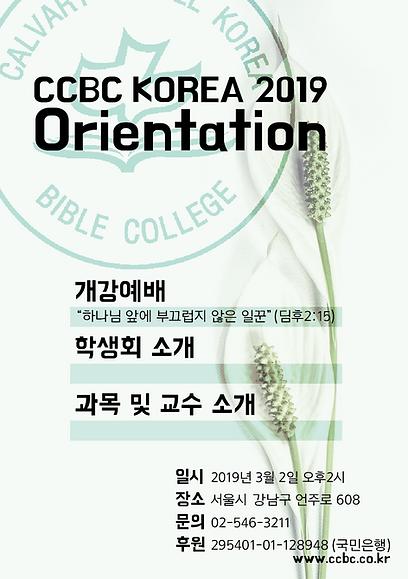 2019 orientation.png