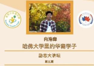 第五期【励志大讲坛】哈佛大学里的华裔学子