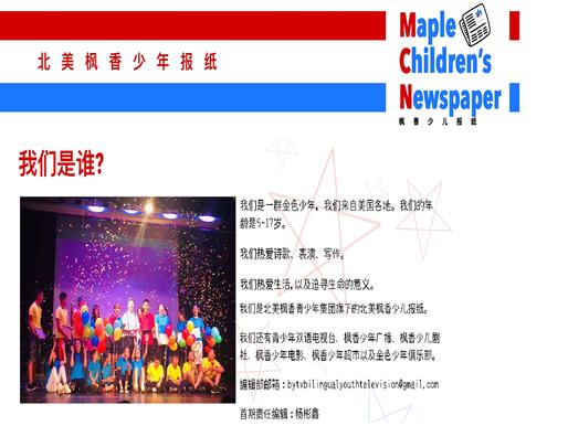 Maple Children's Newspaper: First Issue