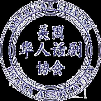 张西当选第二届美国华人话剧协会主席