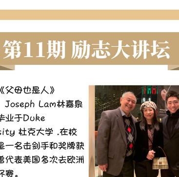 第十一期【励志大讲坛】林嘉泉:父母也是人