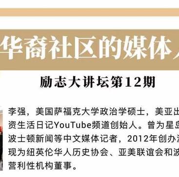 第十二期【励志大讲坛】华裔社区的媒体人