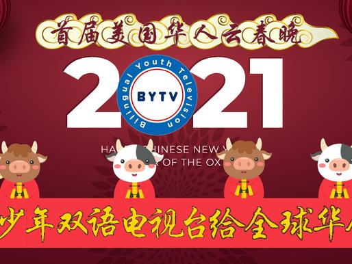 首届美国华人云春晚大年三十开播