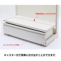 ロールインボックス(幅900mm)