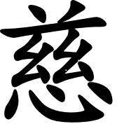 Jiu Jitsu benevolence 7 Virtues