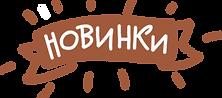 Поступление в подажу новинок! Чипсы из рогов северного оленя и Сплит-Рога сееврного оленя. Супер лакомство для всех пород собак можно купить в интернет-магазине dogrog по нихким ценам по всей России!