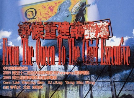 Hong Kong Film Review: From the Queen to the Chief Executive (2001) An Alternative to Kung fu Films