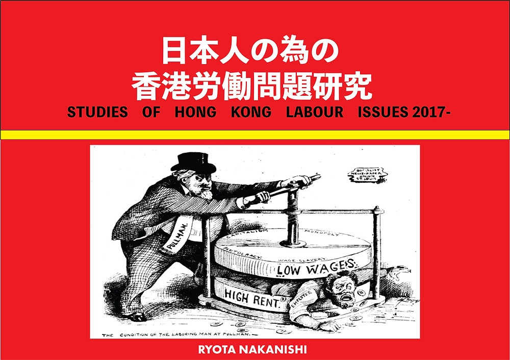FILE PHOTO: STUDIES OF HONG KONG LABOUR ISSUES.  ©Ryota Nakanishi