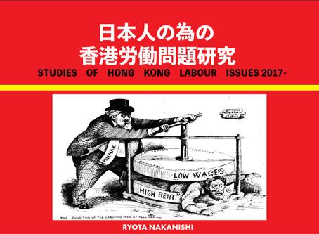 香港労働法 Hong Kong Labor Issues #45 日本人のための香港労働問題研究:香港に於ける求人詐欺の概念の差異と日本との同一性、種類、実態調査、対処法及び現地法制等の諸問題について